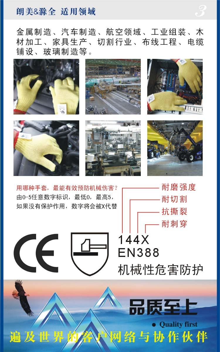 防割手套-网络3.jpg
